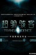 Transcendence-affiche-teaser